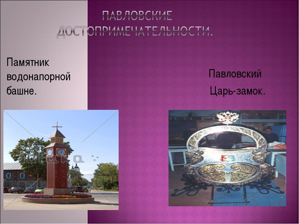 Памятник водонапорной башне. Павловский Царь-замок.