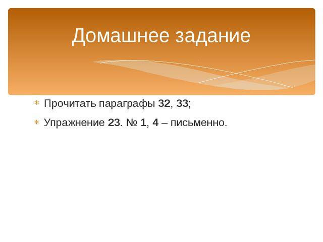 Прочитать параграфы 32, 33; Упражнение 23. № 1, 4 – письменно. Домашнее задание