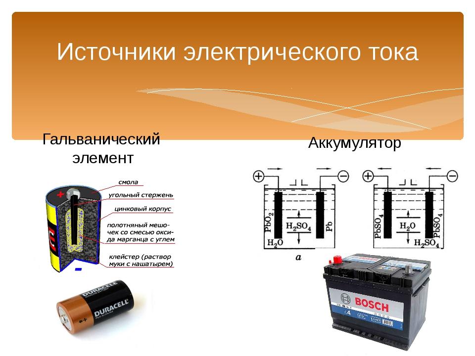 Источники электрического тока Гальванический элемент Аккумулятор