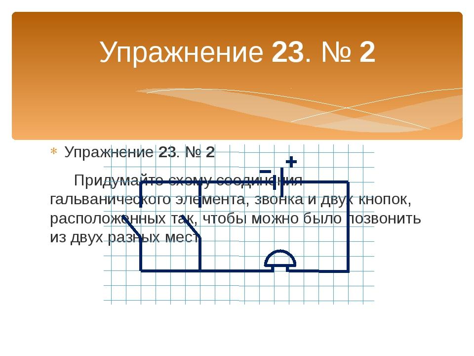 Упражнение 23. № 2 Упражнение 23. № 2 Придумайте схему соединения гальваниче...