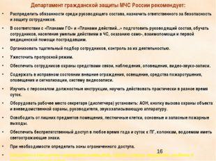 * Департамент гражданской защиты МЧС России рекомендует: Распределить обязанн