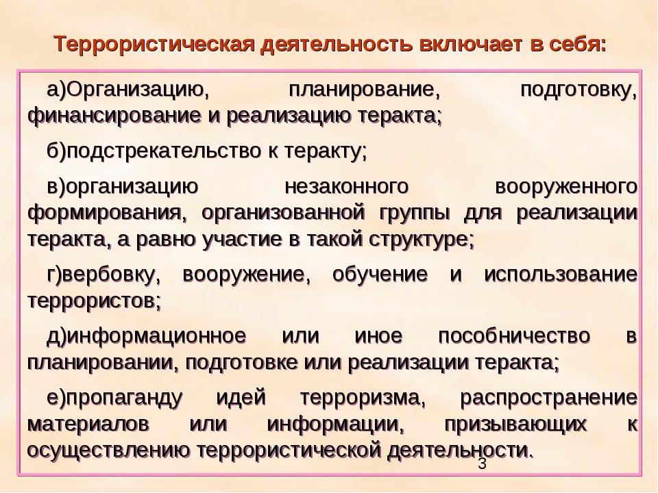 * Террористическая деятельность включает в себя: а)Организацию, планирование,...