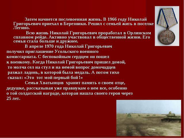 Затем начнется послевоенная жизнь. В 1966 году Николай Григорьевич приехал...