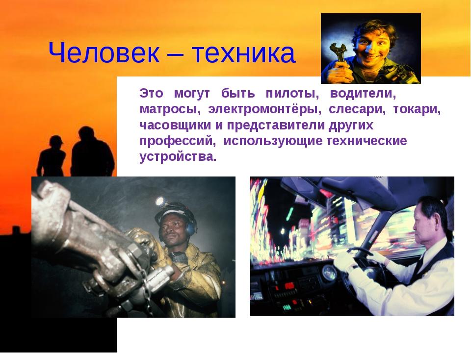 Человек – техника Это могут быть пилоты, водители, матросы, электромонтёры,...