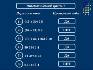 Математический диктант Верно ли что: (45 + 30)  5 Проверьте себя: ДА 1) НЕТ