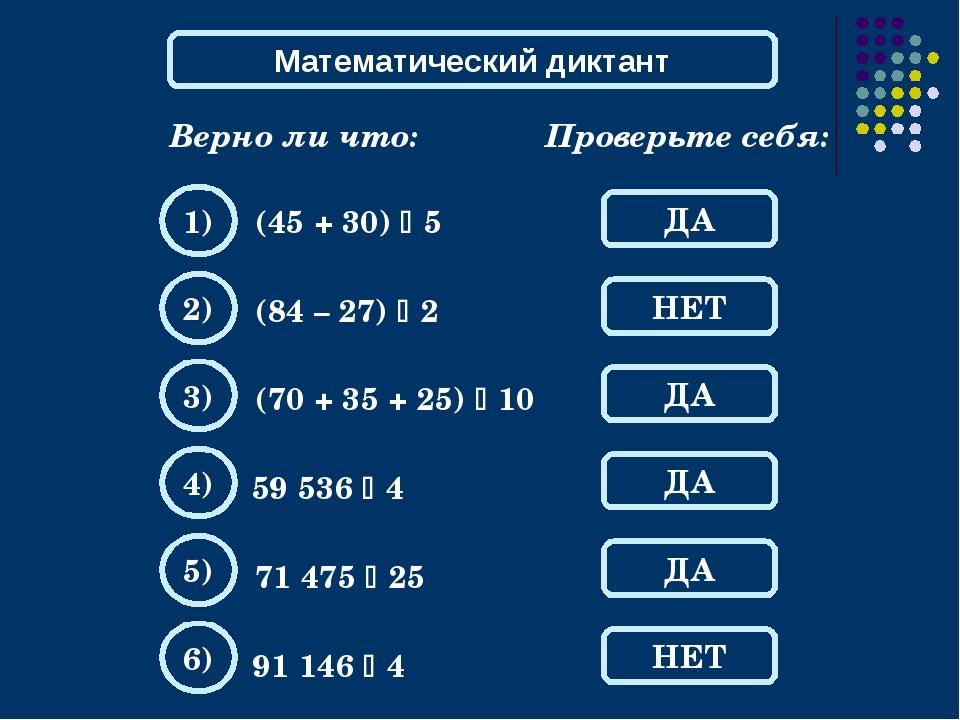 Математический диктант Верно ли что: (45 + 30)  5 Проверьте себя: ДА 1) НЕТ...