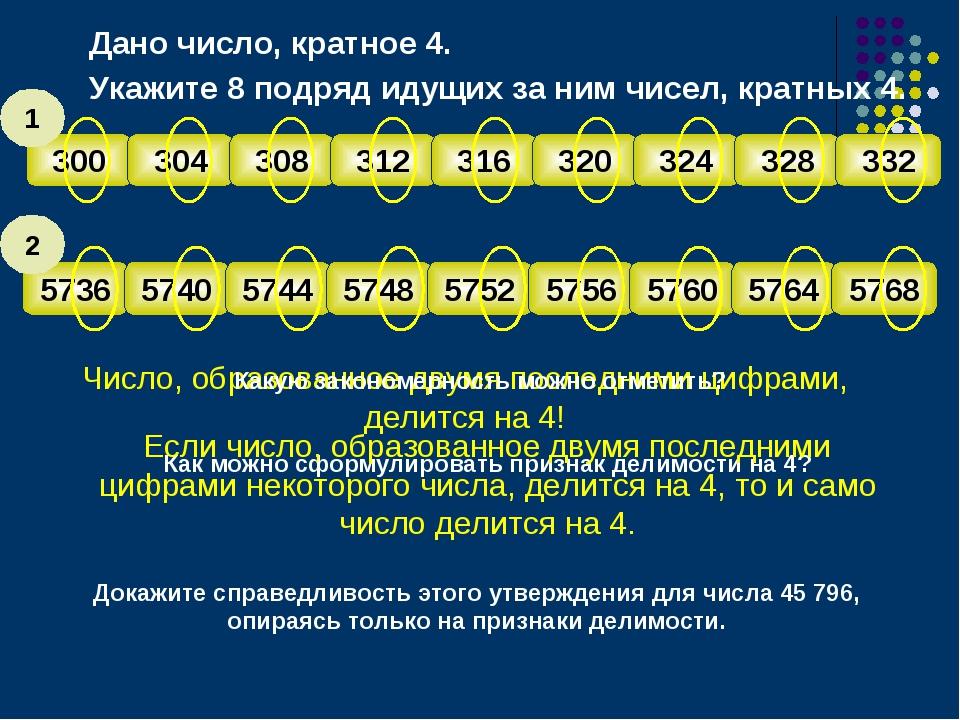 300 304 308 312 316 320 324 328 332 5736 5740 5744 5748 5752 5756 5760 5764 5...