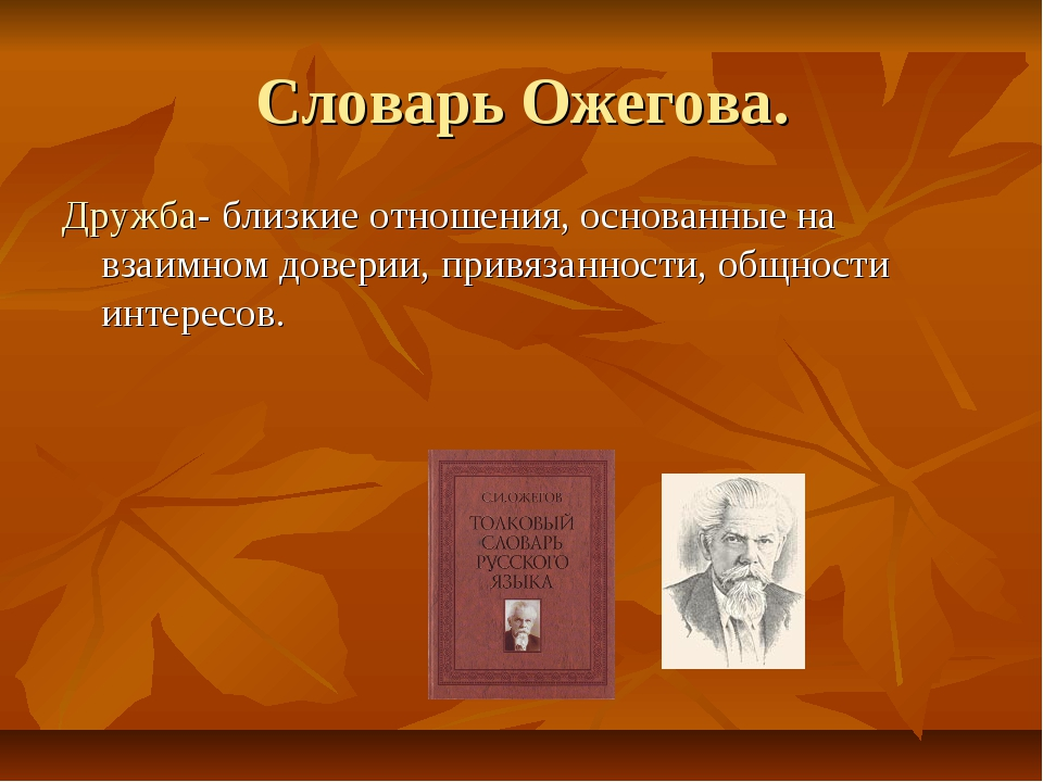 Словарь Ожегова. Дружба- близкие отношения, основанные на взаимном доверии, п...
