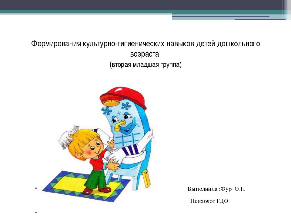 Формирования культурно-гигиенических навыков детей дошкольного возраста (втор...