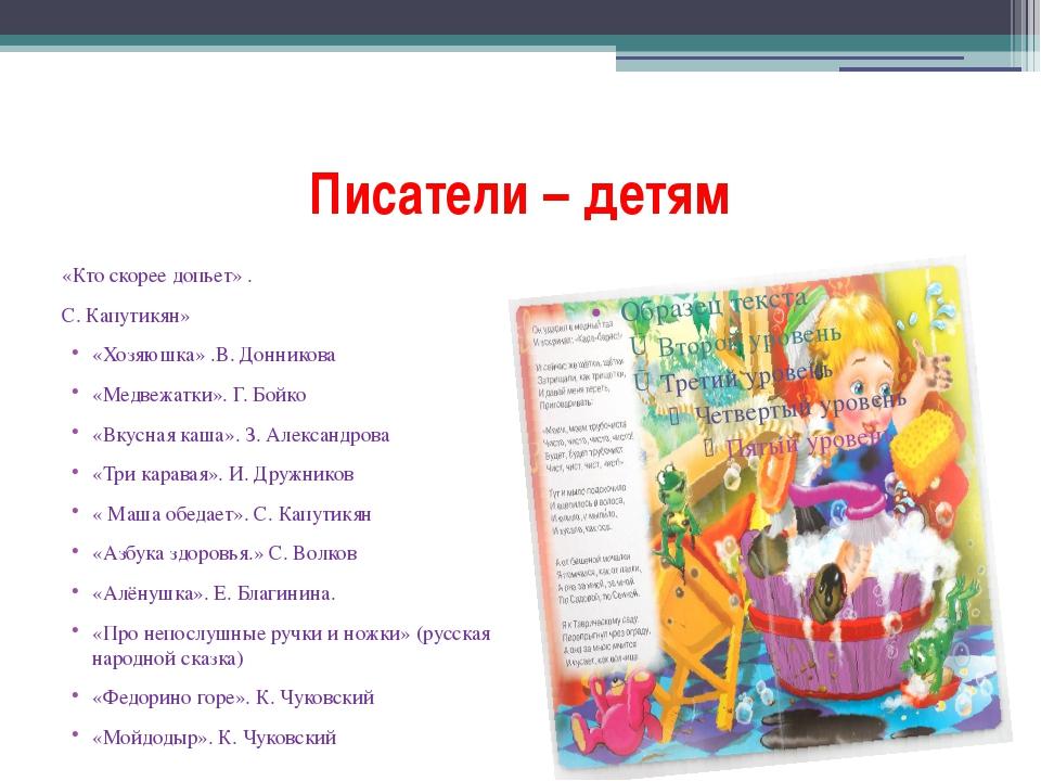Писатели – детям «Кто скорее допьет» . С. Капутикян» «Хозяюшка» .В. Донникова...