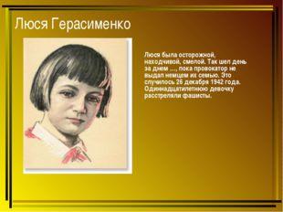 Люся Герасименко Люся была осторожной, находчивой, смелой. Так шел день за дн