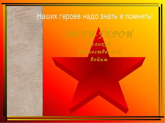 Наших героев надо знать и помнить! ДЕТИ-ГЕРОИ Великой Отечественной войны