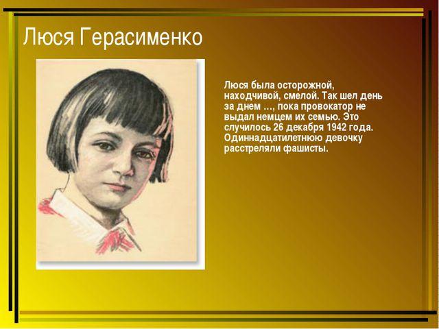 Люся Герасименко Люся была осторожной, находчивой, смелой. Так шел день за дн...