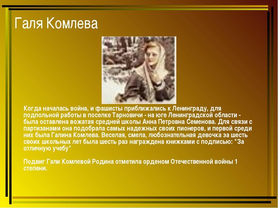 Галя Комлева Когда началась война, и фашисты приближались к Ленинграду, для п...