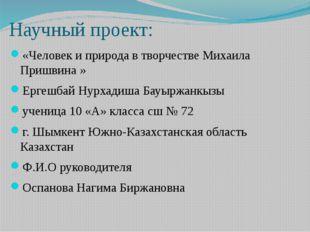 Научный проект: «Человек и природа в творчестве Михаила Пришвина » Ергешбай Н