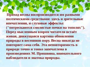 Приход весны воспроизводится им разными поэтическими средствами: здесь и зри