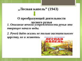 """""""Лесная капель"""" (1943) 1. Описание вечной устремлённости ручья-это творящее н"""