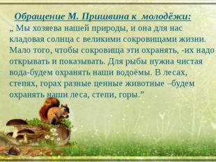 """Обращение М. Пришвина к молодёжи: """" Мы хозяева нашей природы, и она для нас"""