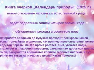 """Книга очерков """"Календарь природы"""" (1925 г.) новое отношение человека к естес"""