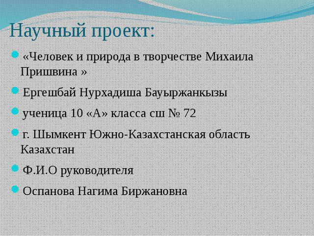 Научный проект: «Человек и природа в творчестве Михаила Пришвина » Ергешбай Н...