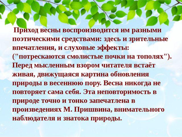 Приход весны воспроизводится им разными поэтическими средствами: здесь и зри...