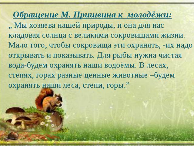 """Обращение М. Пришвина к молодёжи: """" Мы хозяева нашей природы, и она для нас..."""