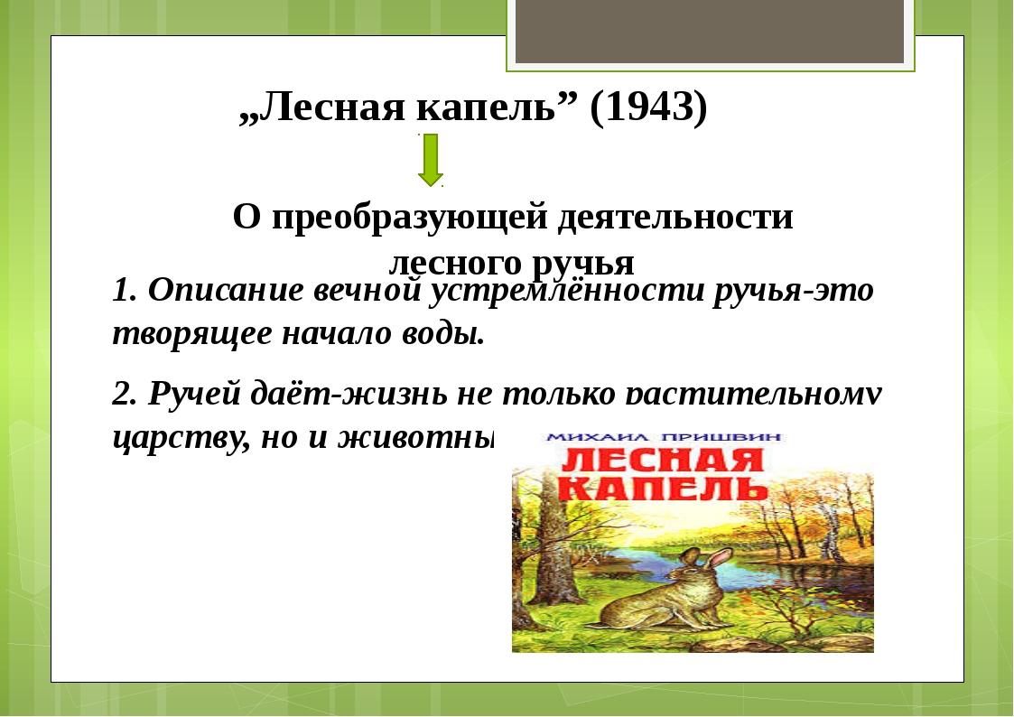 """""""Лесная капель"""" (1943) 1. Описание вечной устремлённости ручья-это творящее н..."""
