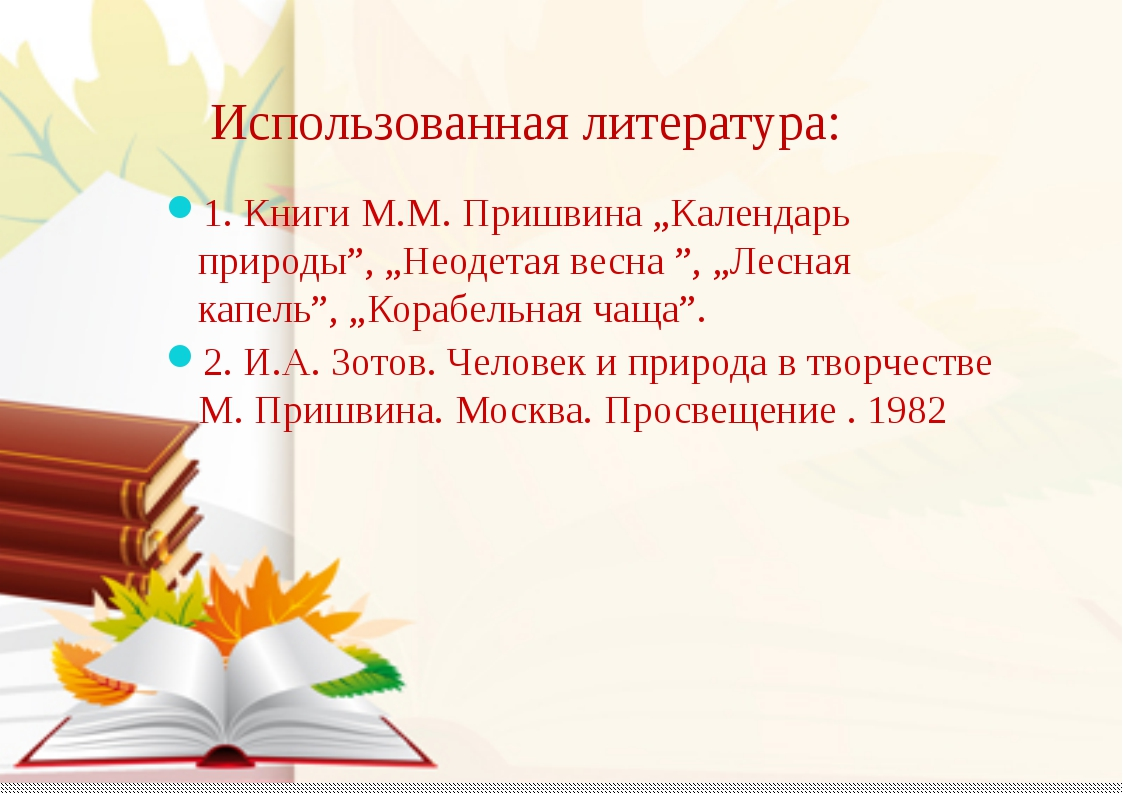 """Использованная литература: 1. Книги М.М. Пришвина """"Календарь природы"""", """"Неод..."""