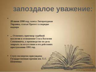 запоздалое уважение: 28 июня 1990 год, газета Литературная Украина, статья П