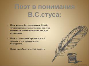 Поэт в понимания В.С.стуса: Поэт должен быть человеком. Такой, что преодолев