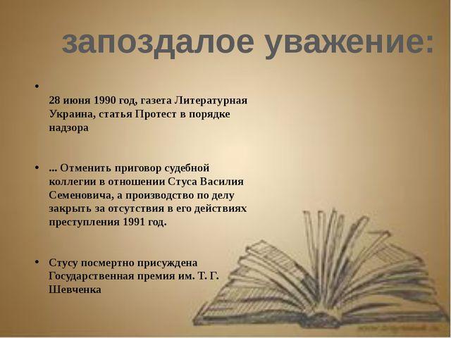 запоздалое уважение: 28 июня 1990 год, газета Литературная Украина, статья П...
