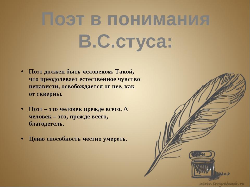 Поэт в понимания В.С.стуса: Поэт должен быть человеком. Такой, что преодолев...