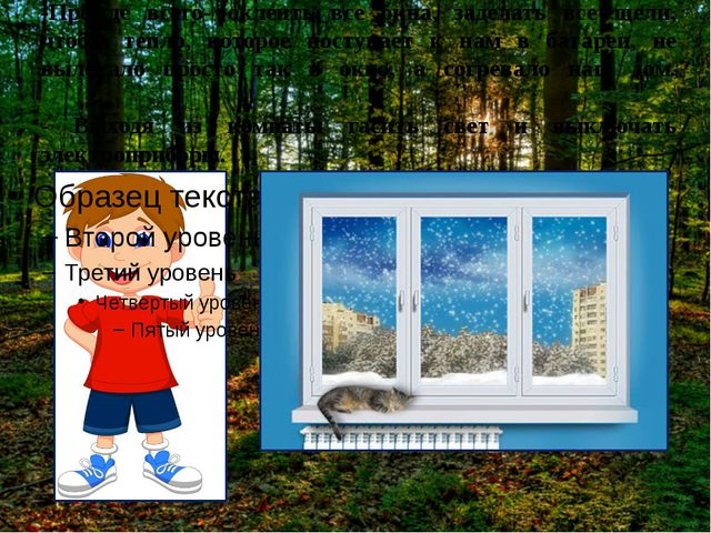 -Прежде всего- оклеить все окна, заделать все щели, чтобы тепло, которое пост...