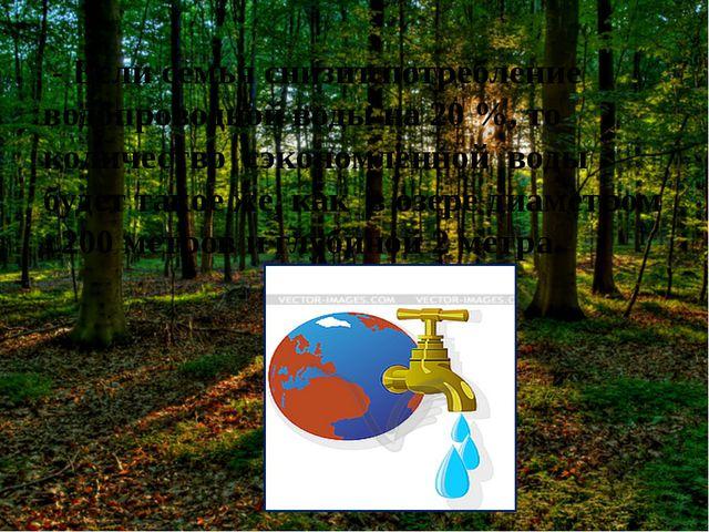 - Если семья снизит потребление водопроводной воды на 20 %, то количество сэ...