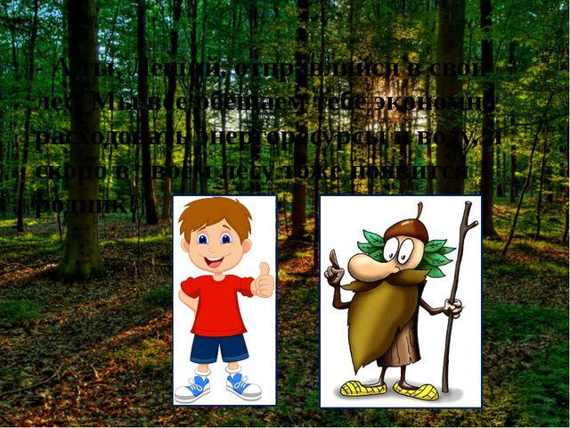 - А ты, Леший, отправляйся в свой лес. Мы все обещаем тебе экономно расходов...
