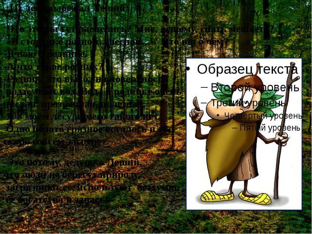 Из леса выбежал Леший: Что это вы тут распелись? Мне, лешему, спать мешаете?...