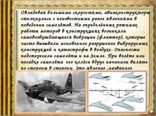 Овладевая большими скоростями, авиаконструкторы столкнулись с неизвестными р