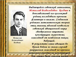 Выдающийся советский математик Мстислав Всеволодович Келдыш и возглавляемый