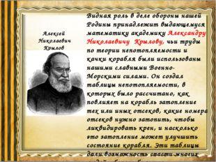 Алексей Николаевич Крылов (1863-1945) Видная роль в деле обороны нашей Родины