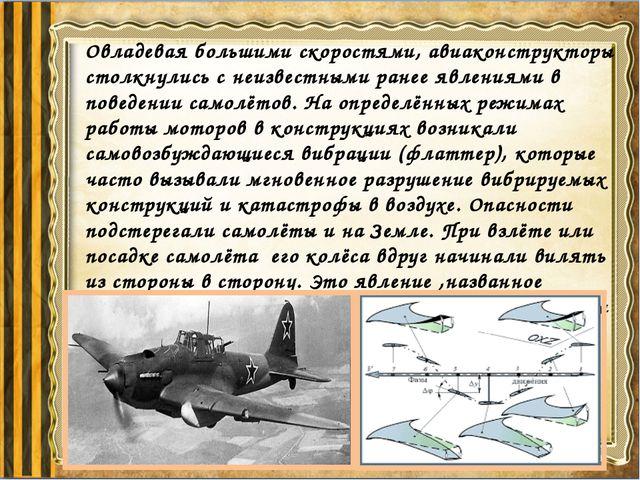 Овладевая большими скоростями, авиаконструкторы столкнулись с неизвестными р...