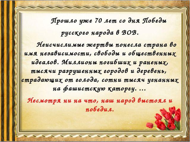 Прошло уже 70 лет со дня Победы русского народа в ВОВ. Неисчислимые жертвы п...
