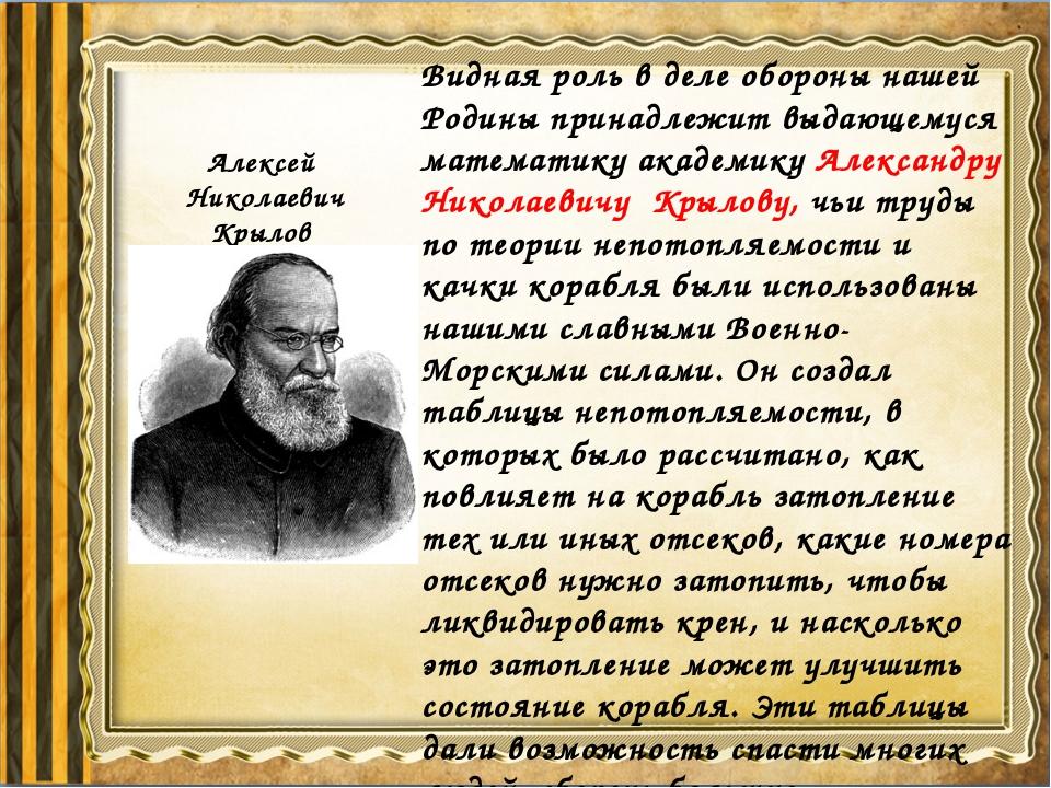 Алексей Николаевич Крылов (1863-1945) Видная роль в деле обороны нашей Родины...