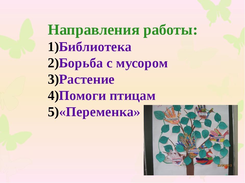 Направления работы: Библиотека Борьба с мусором Растение Помоги птицам «Перем...