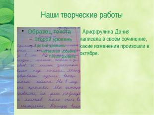 Наши творческие работы Ариффулина Дания написала в своём сочинение, какие изм