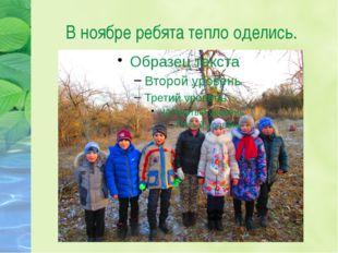 В ноябре ребята тепло оделись.