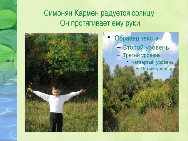 Симонян Кармен радуется солнцу. Он протягивает ему руки.