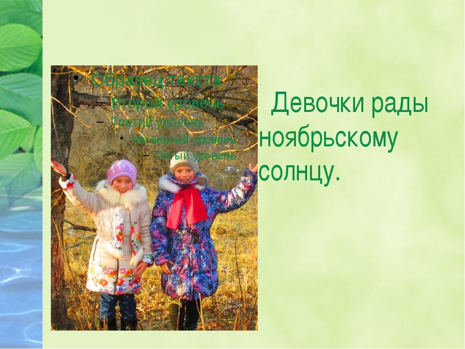 Девочки рады ноябрьскому солнцу.