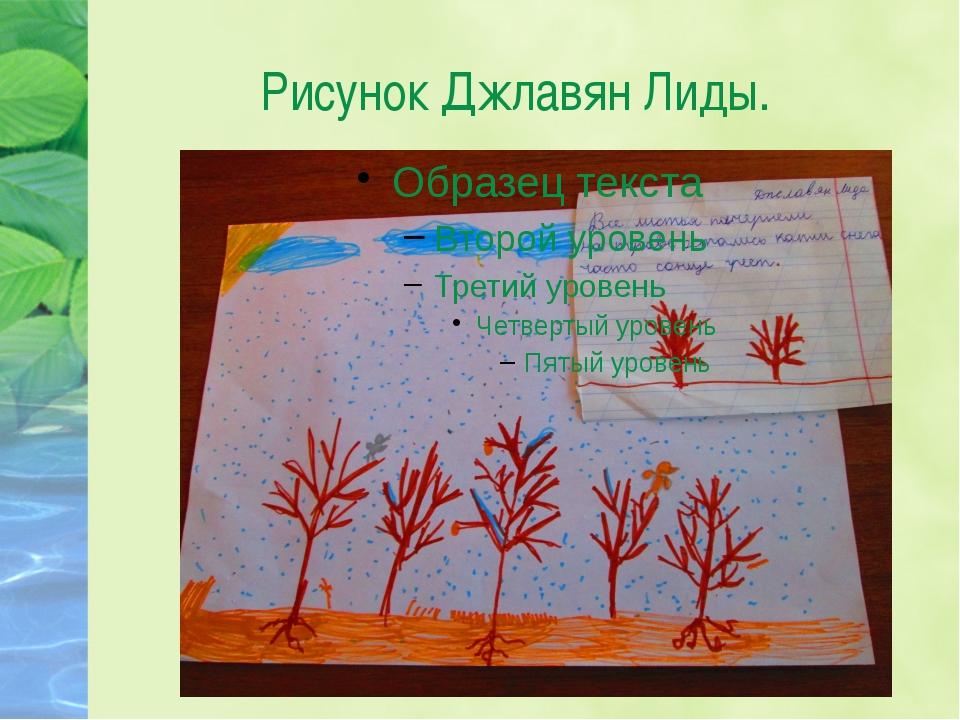Рисунок Джлавян Лиды.