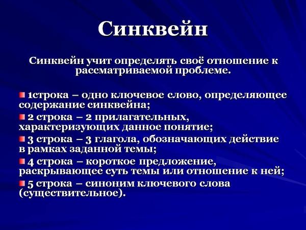 http://nsportal.ru/sites/default/files/2015/01/08/0014-014-sinkvejn.jpg