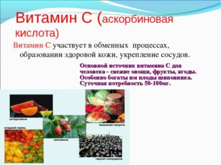 Витамин С (аскорбиновая кислота) Витамин С участвует в обменных процессах, об